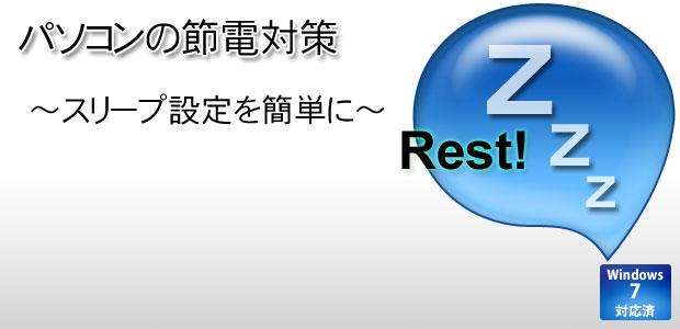 福猫株式会社 rest 節電に効く 簡単にスリープと復帰を